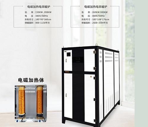 电磁加热电采暖炉